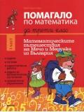Помагало по математика за 3. клас. Математическите пътешествия на Мечо и Медунка из България, ч. 1