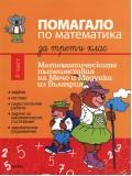 Помагало по математика за 3. клас. Математическите пътешествия на Мечо и Медунка из България, ч. 2