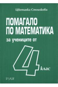 Помагало по математика за ученици от 4. клас