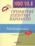 Примерни изпитни варианти по математика за НВО, 10. клас
