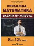 Приложна математика. Задачи от живота, 8. - 12. клас
