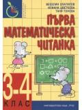 Първа математическа читанка, 3.-4. клас