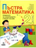 Пъстра математика, 2. клас