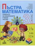 Пъстра математика, 3. клас