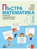 Пъстра математика, 4. клас