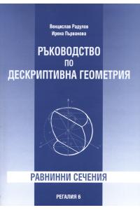Ръководство по дескриптивна геометрия. Равнинни сечения