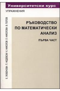 Ръководство по математически анализ, ч. 1