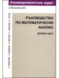 Ръководство по математически анализ, ч. 2