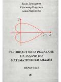 Ръководство за решаване на задачи по математически анализ, ч. 1