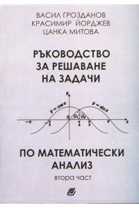 Ръководство за решаване на задачи по математически анализ, ч. 2