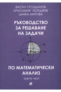 Ръководство за решаване на задачи по математически анализ, ч. 3