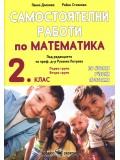 Самостоятелни работи по математика, 2. клас