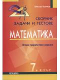 Сборник задачи и тестове по математика за 7. клас