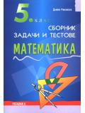 Сборник задачи и тестове по математика за 5. клас