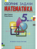 Сборник задачи по математика, 5. клас