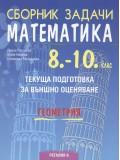 Сборник задачи по математика, 8. - 10. клас. Геометрия