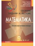 Сборник задачи и тестове по математика за 9. клас