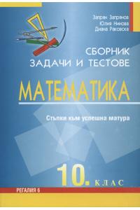 Сборник задачи и тестове по математика за 10. клас