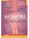 Сборник задачи и тестове по математика за 11. клас