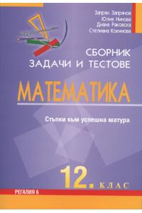 Сборник задачи и тестове по математика за 12. клас