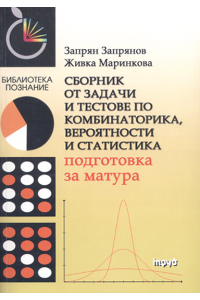 Сборник от задачи и тестове по комбинаторика, вероятности и статистика