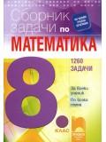 Сборник задачи по математика за 8. клас – 1260 задачи