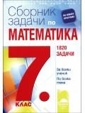 Сборник задачи по математика за 7. клас – 1820 задачи