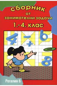 Сборник от занимателни задачи, 1.-4. клас