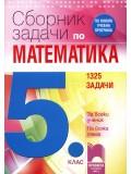 Сборник задачи по математика за 5. клас – 1325 задачи