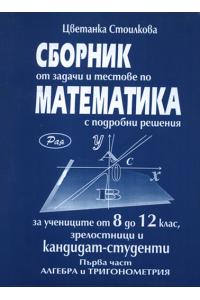 Сборник от задачи и тестове по математика. Ч. 1. Алгебра и тригонометрия