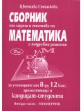Сборник от задачи и тестове по математика. Ч. 2. Геометрия