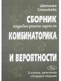 Сборник по комбинаторика и вероятности