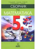 Сборник по математика, 5. клас