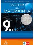 Сборник по математика, 9. клас