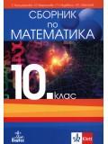 Сборник по математика, 10. клас