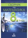 Сборник по математика, 8. клас