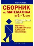 Сборник по математика за 5.-7. клас. Нестандартни задачи