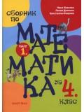 Сборник по математика за 4. клас, ч. 1