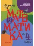 Сборник по математика за 4. клас, ч. 2