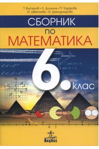 Сборник по математика, 6. клас
