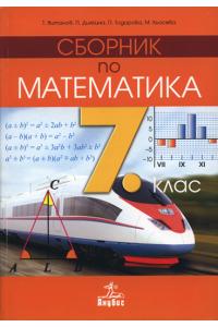 Сборник по математика, 7. клас