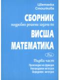 Сборник подробно решени задачи по висша математика, ч. 1