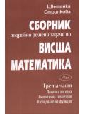 Сборник подробно решени задачи по висша математика, ч. 3
