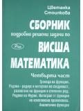 Сборник подробно решени задачи по висша математика, ч. 4
