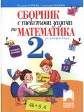 Сборник с текстови задачи по математика за 2. клас