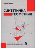 Синтетична геометрия