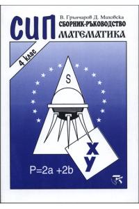 СИП – сборник-ръководство по математика, 4. клас