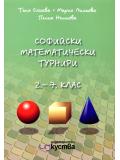 Софийски математически турнири, 2.-7. клас