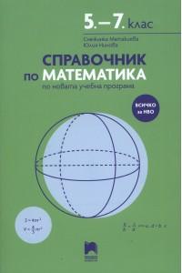 Справочник по математика, 5.-7. клас