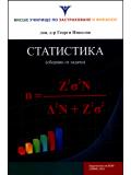 Статистика - сборник от задачи